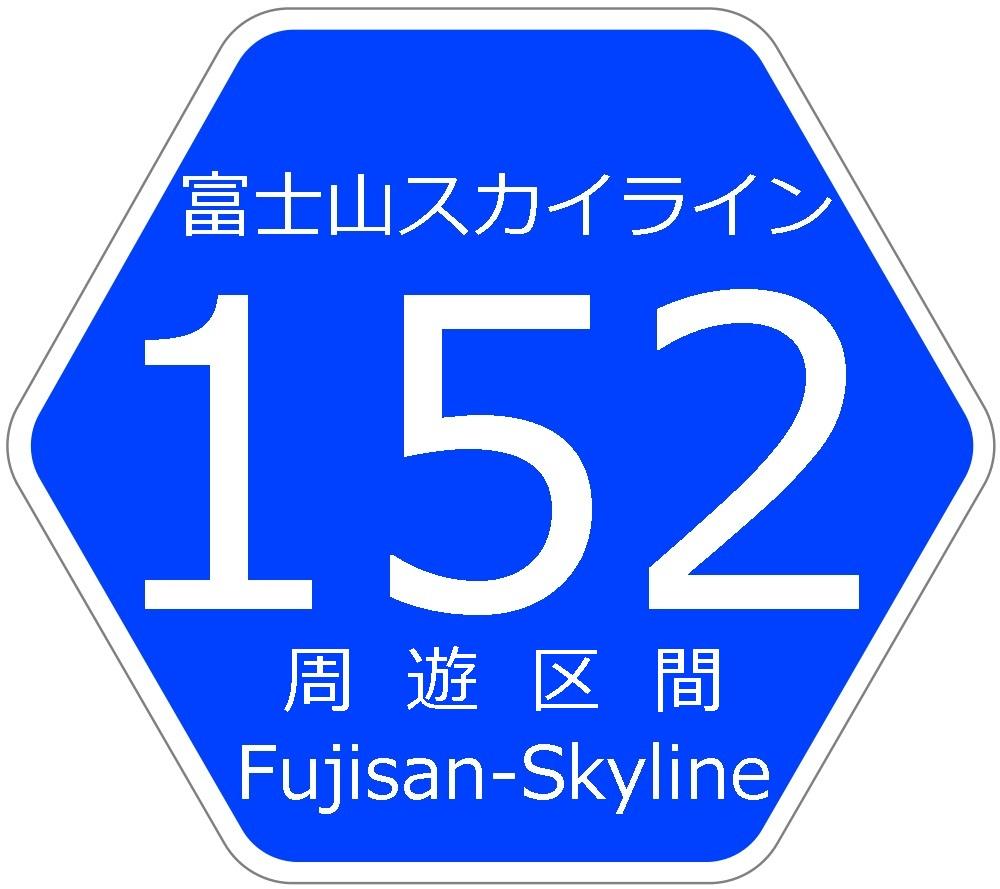 【富士山スカイライン】周遊区間(県道152号・県道23号)