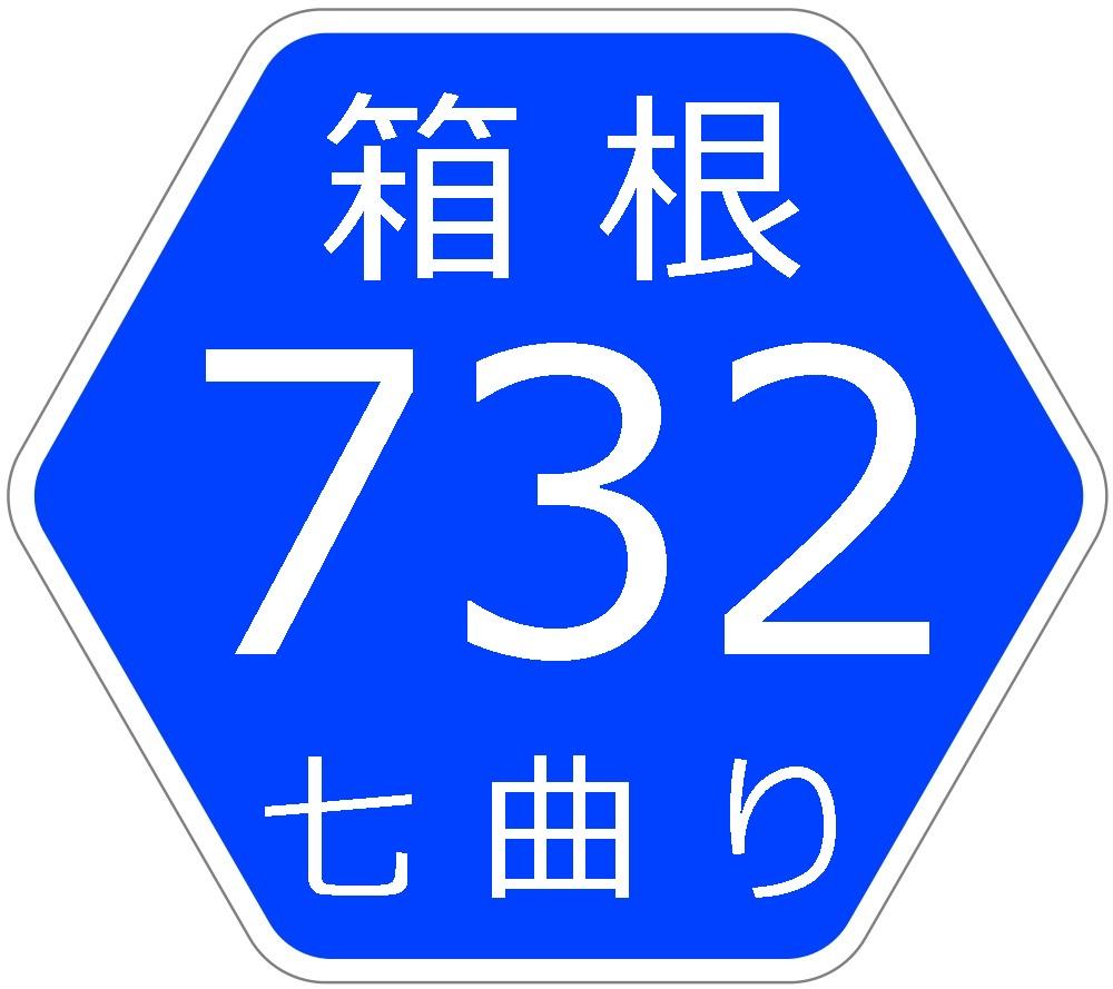 【箱根 七曲り】神奈川県の県道732号