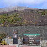 富士山スカイラン