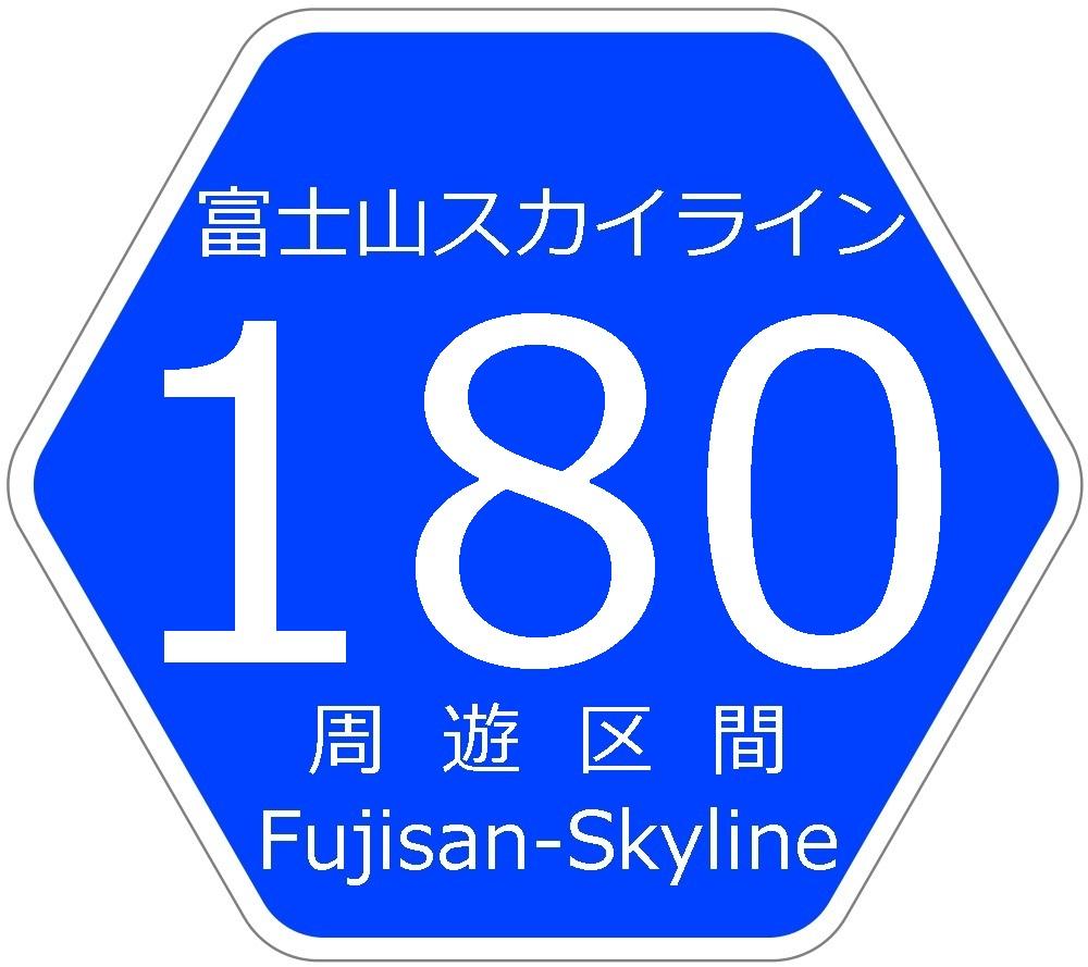 【富士山スカイライン】周遊区間(県道180号)