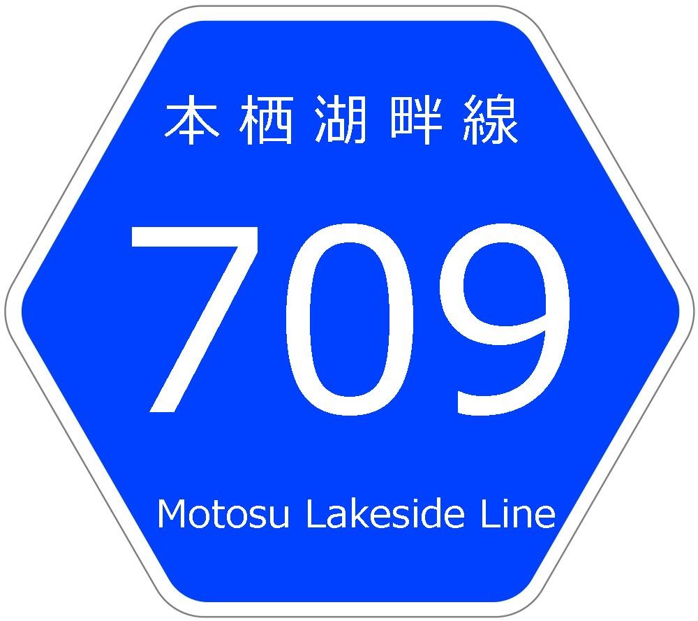 【本栖湖畔線】山梨県 県道709号線
