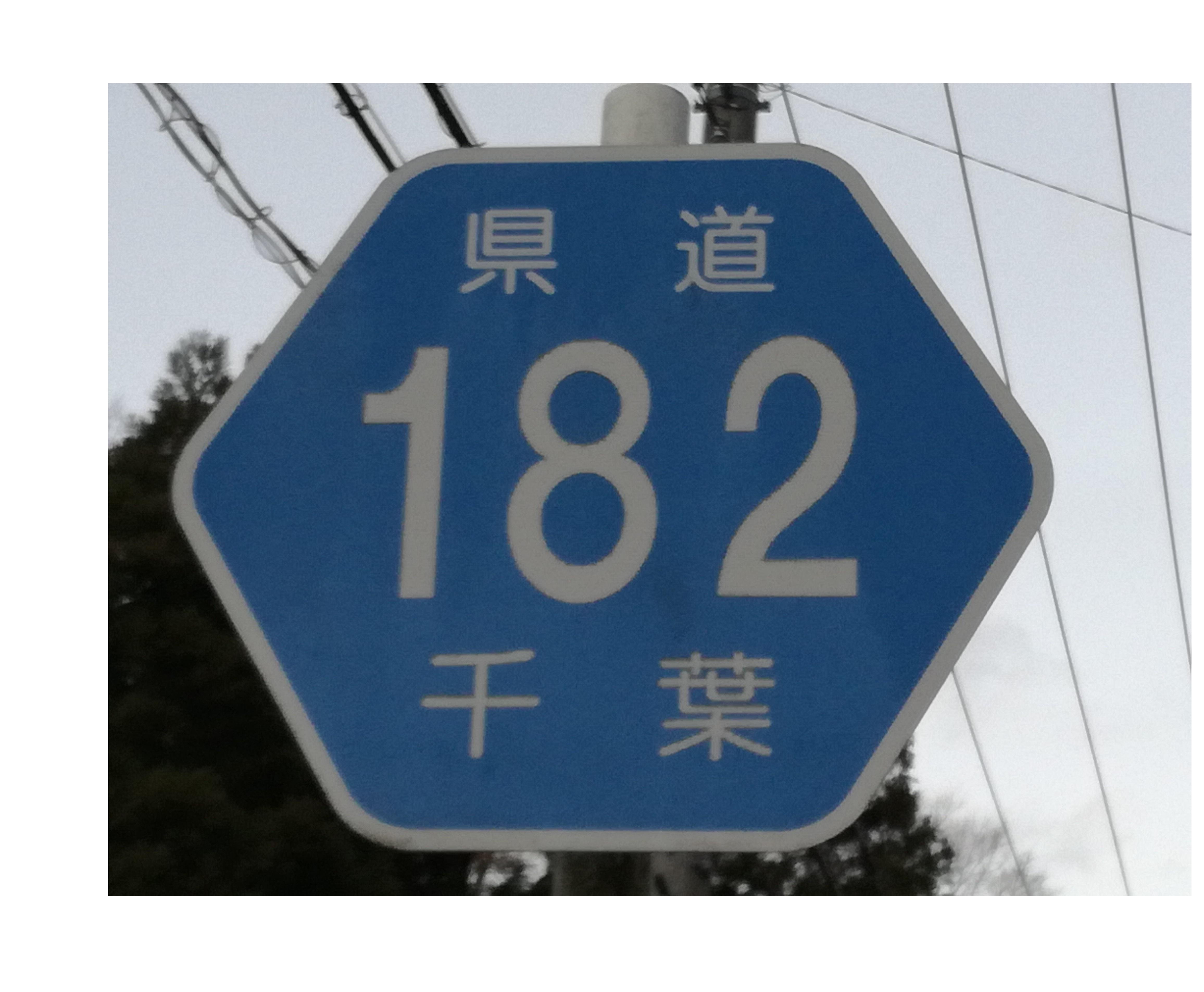 【もみじロード】北上ルート  千葉県道182号