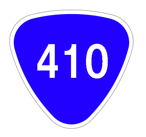 国道410号は一部酷道