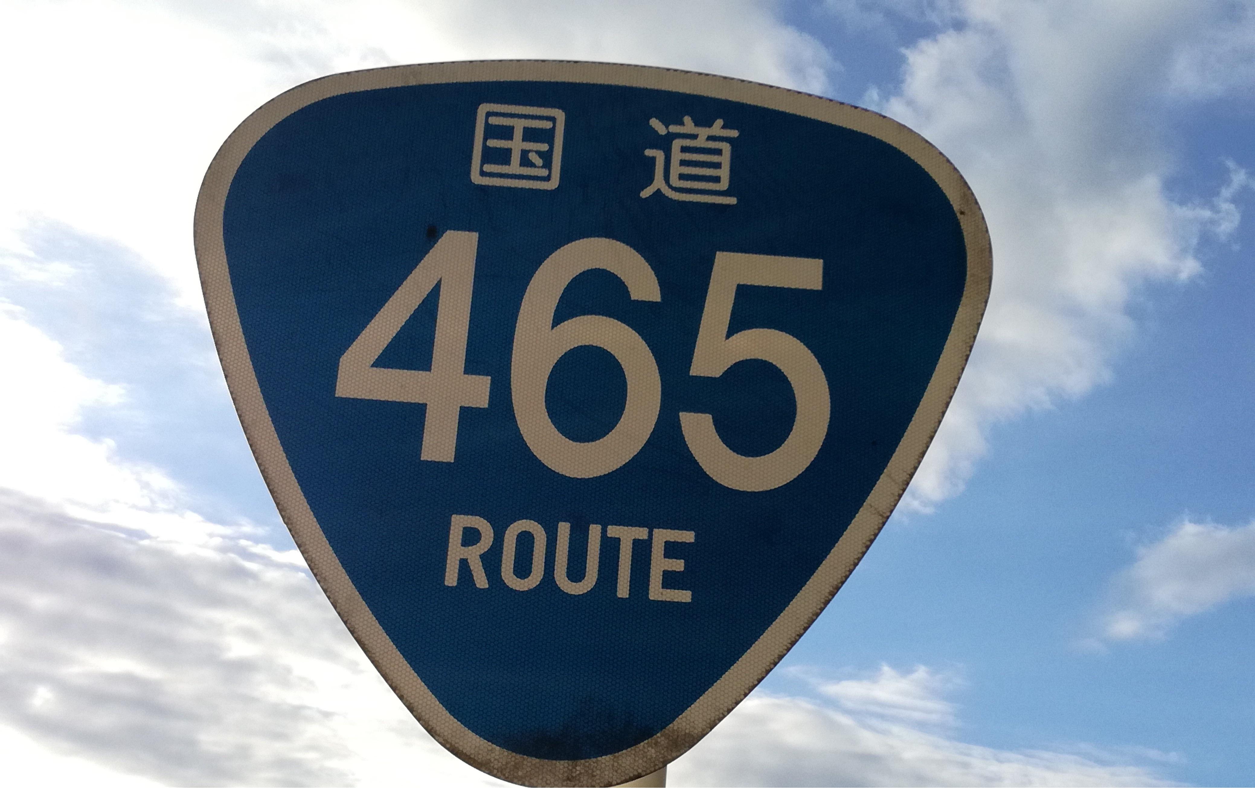 【国道465号の西側】千葉県 喜怒哀楽がある道