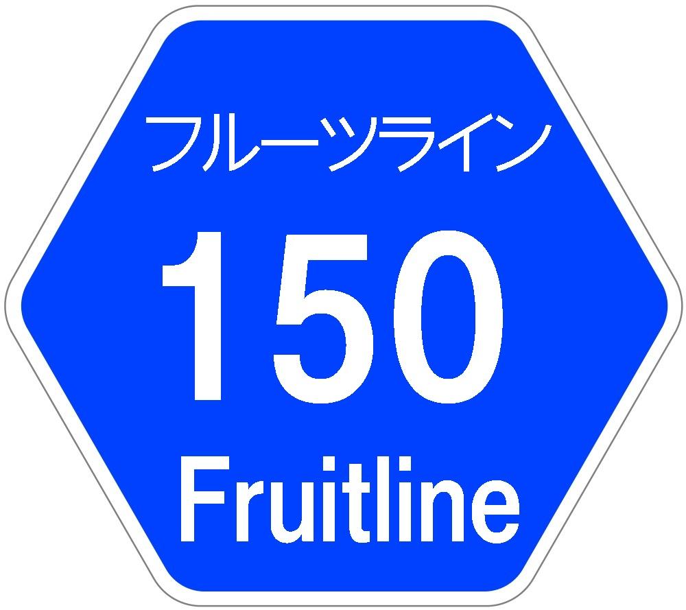 【フルーツライン】茨城県道150号