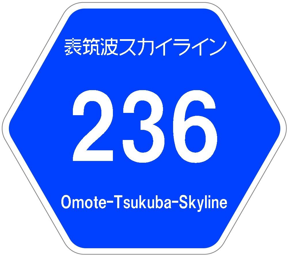【表筑波スカイライン】茨城県道236号 峠道・ワインディング
