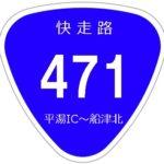 国道471号