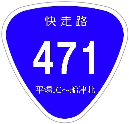 快走路な中速型セミ・ワインディング【国道471号】岐阜県