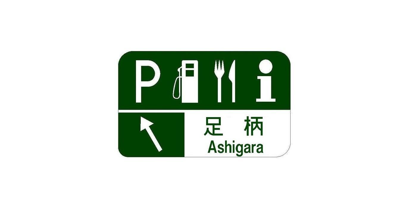 足柄SA(サービスエリア) 東名高速道路(下り線)
