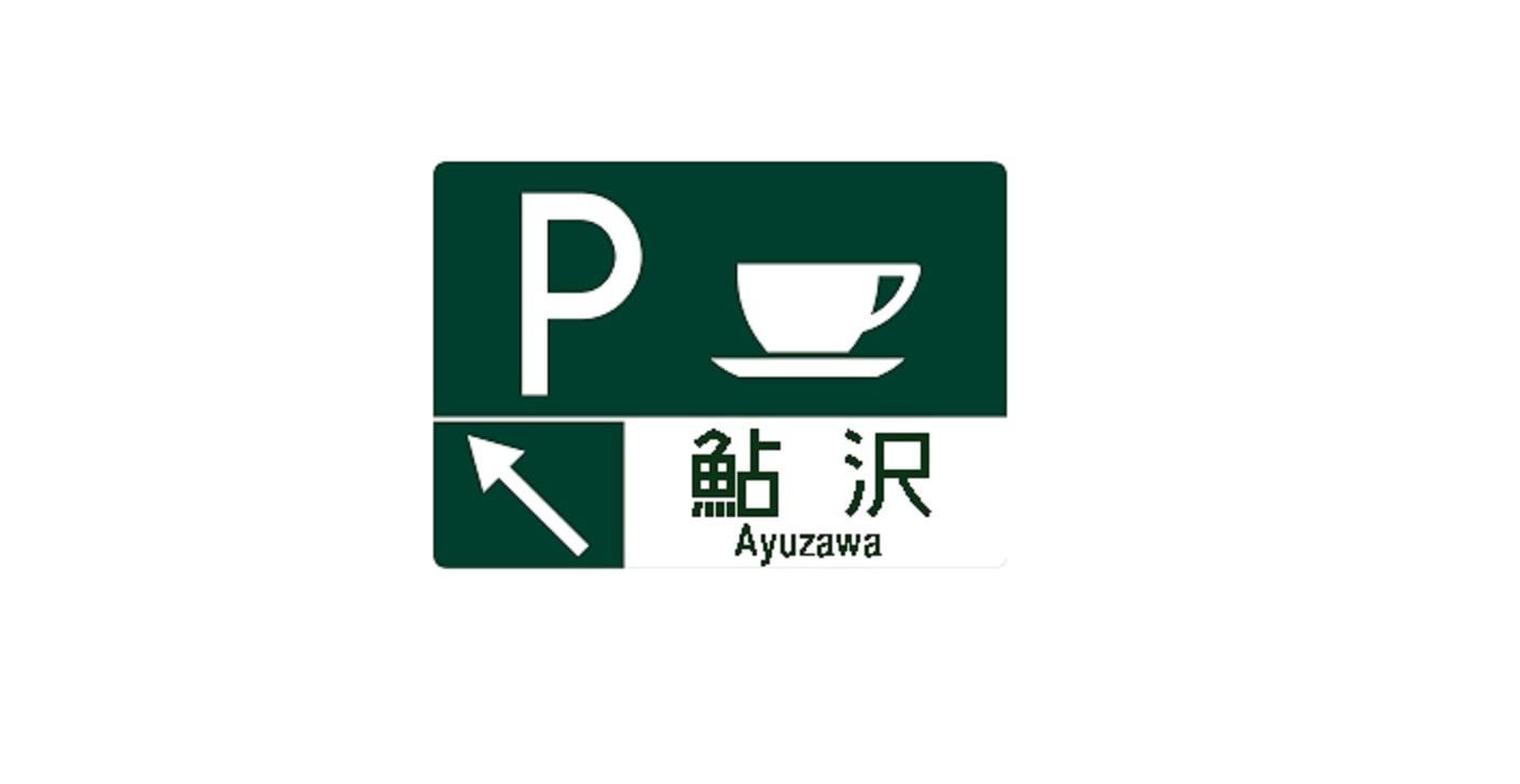 定食なら絶対ここ!鮎沢PA(パーキングエリア)東名高速(上り線)