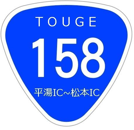 峠道の国道158号 平湯IC~松本IC
