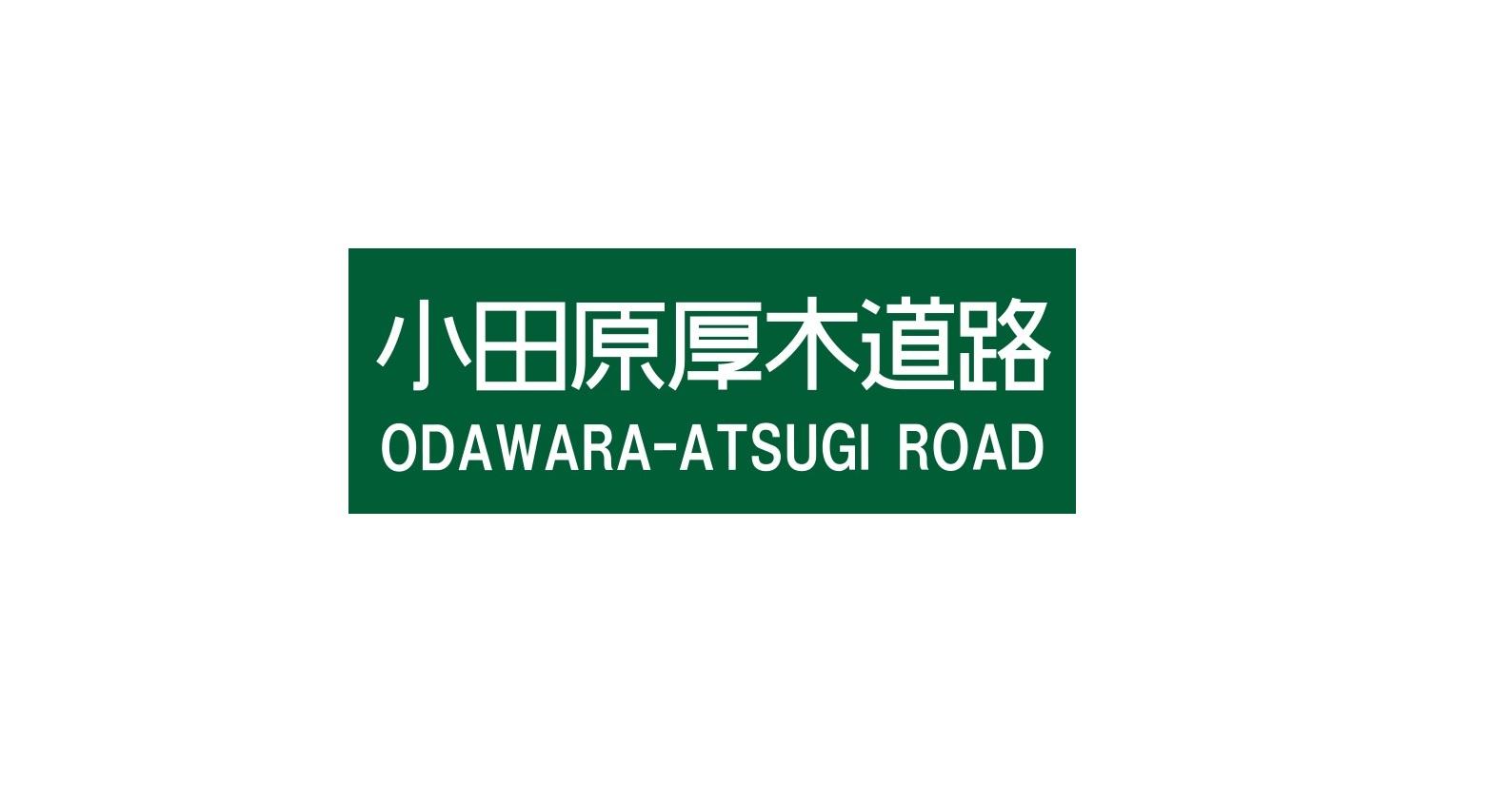 【小田原厚木道路】快適ドライブ【神奈川県】