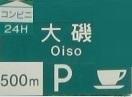 【大磯PA(パーキングエリア)】小田原厚木道路 上り線