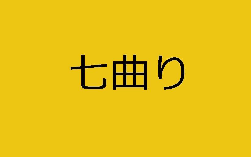 """""""七"""" には関連性がない!? 峠にある『七曲り』とは"""
