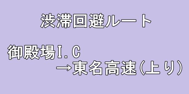 御殿場ICまで渋滞が伸びていたら 東名上り渋滞回避ルート