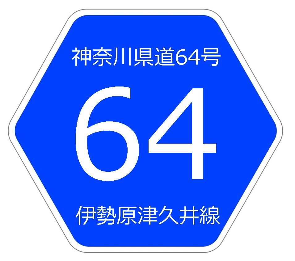 宮ケ瀬から伊勢原へ向かう宮ケ瀬レイクライン(神奈川県道64号)