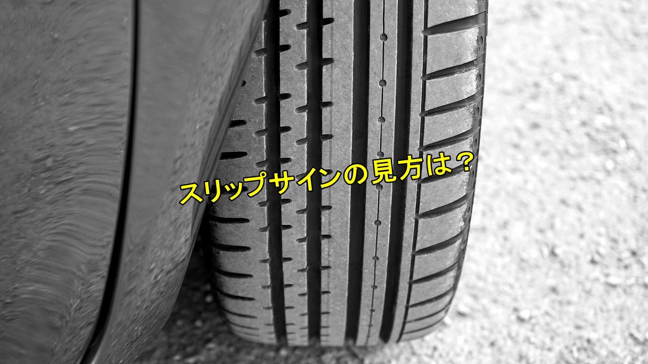 スリップサインの見方と探し方は?溝の測り方と片減りでも車検は通らない?