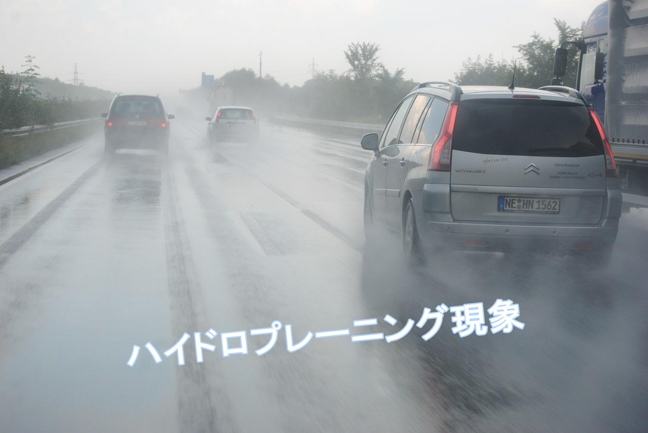 ハイドロプレーニング現象は雨の高速道路に多い?スリップ以外の対策とは?