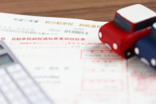 自動車税を払い忘れてた!滞納すると差し押さえや督促状が届く?