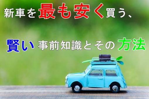 新車を最も安く買う、賢い事前知識とその方法