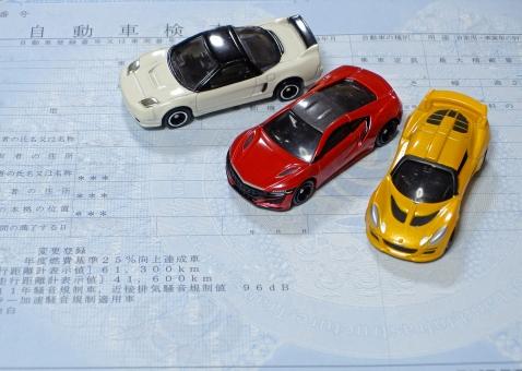 自動車検査証(車検証)