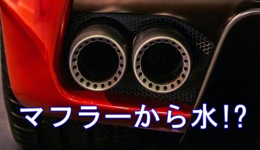 車のマフラーから水が出る原因は水蒸気と気温?アイドリング時に多い理由は?
