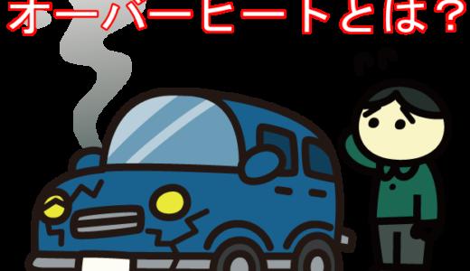 車のオーバーヒートの意味とは?ランプやマークが点滅したらエンジンはどうなるの?