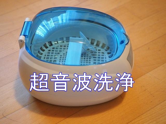 超音波洗浄
