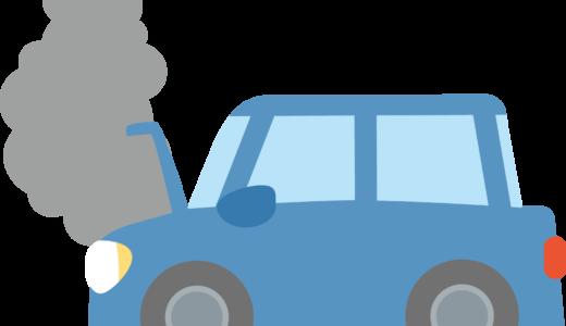 エンジンブローとは?原因と症状・前兆の事例と車両保険についても