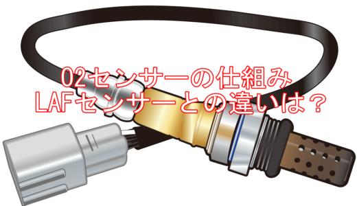 車のO2センサーとは?仕組みは電圧変化?LAFセンサーとの違いは?