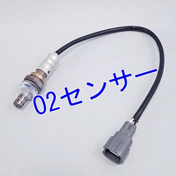 O2センサー 寿命 交換時期 交換費用