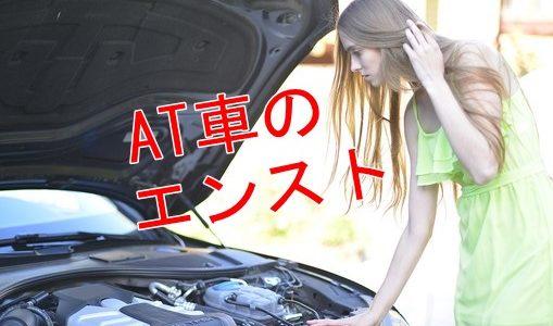 オートマ車のエンストはバッテリーが原因?対処法と修理代についても
