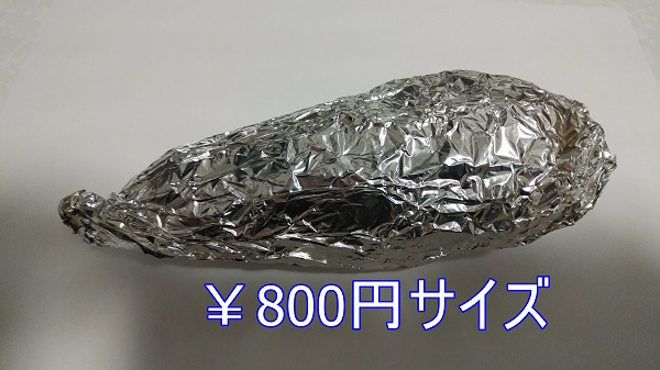 800円サイズ