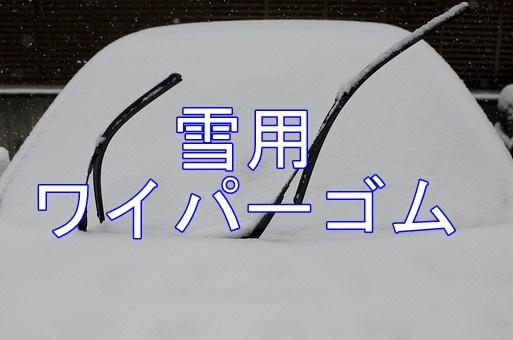 雪用ワイパーゴム