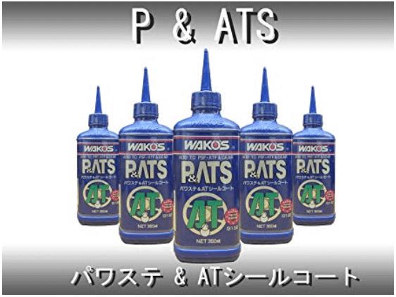 ワコーズ PATS パワステ&ATシールコート パワステフルード・ATF用添加剤