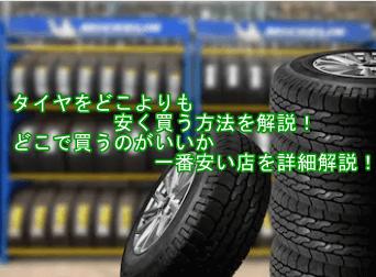 タイヤを安く買う方法