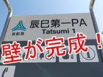 辰巳パーキングエリア(辰巳PA