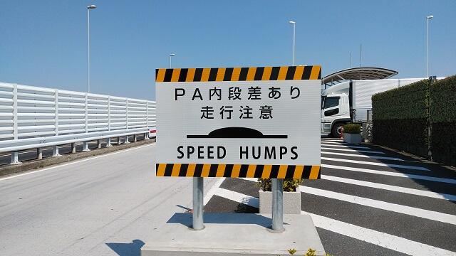 辰巳PA_減速帯