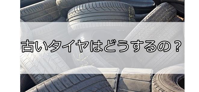タイヤ破棄