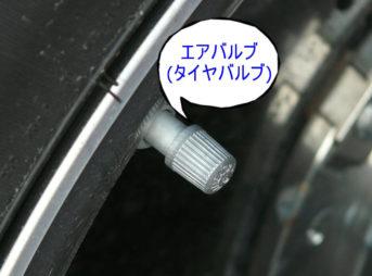 タイヤバルブ交換費用