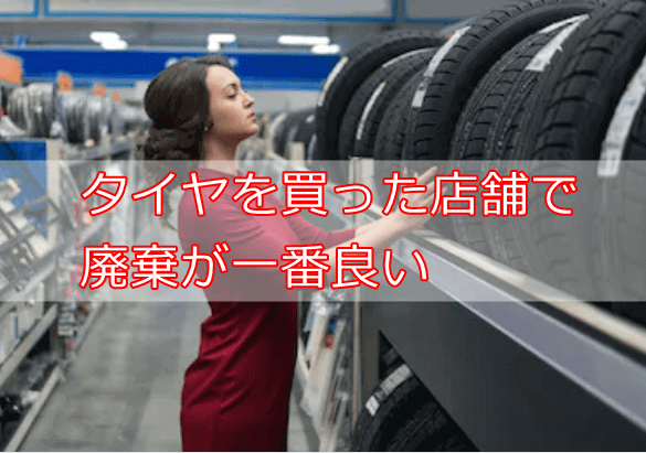 タイヤ廃棄処分