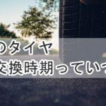 車 タイヤ 交換時期