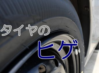 タイヤ ヒゲ 意味