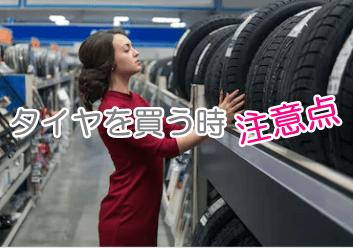タイヤ買う時注意