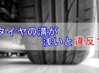 タイヤの溝違反
